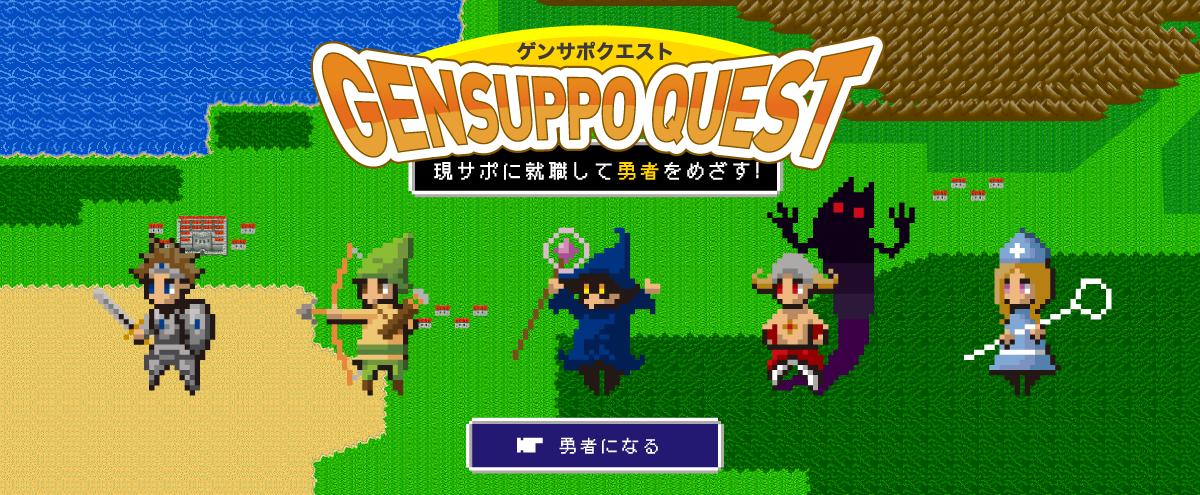 採用スペシャルコンテンツ「ゲンサポクエスト〜現サポに就職して勇者をめざす!〜」