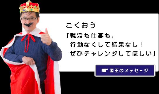 国王のメッセージを見る