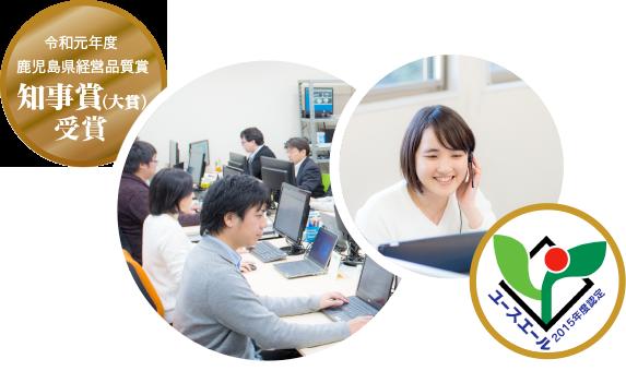 ユースエール認定企業|平成26年度 鹿児島県経営品質賞【優秀賞】受賞